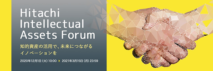 [イメージ]Hitachi Intellectual Assets Forum