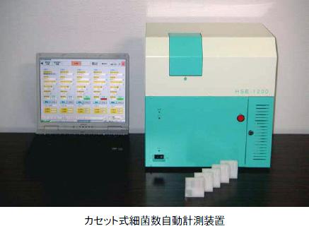カセット式食品細菌数自動計測装置