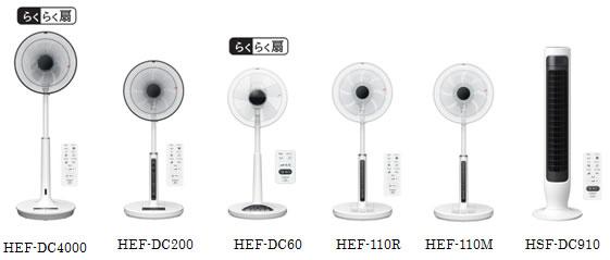 [画像]HEF-DC4000、HEF-DC200、HEF-DC60、HEF-110R、HEF-110M、HSF-DC910