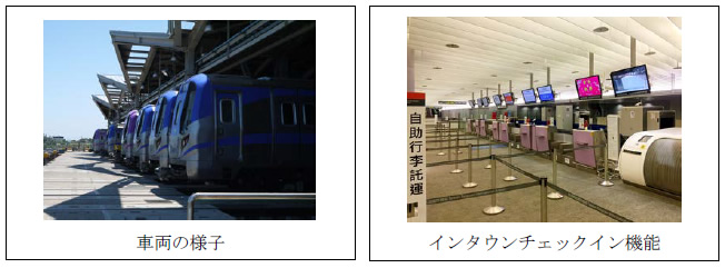 [画像>(左)車両の様子、(右)インタウンチェックイン機能