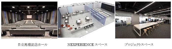 [画像](左)日立馬場記念ホール, (中央)NEXPERIENCEスペース, (右)プロジェクトスペース