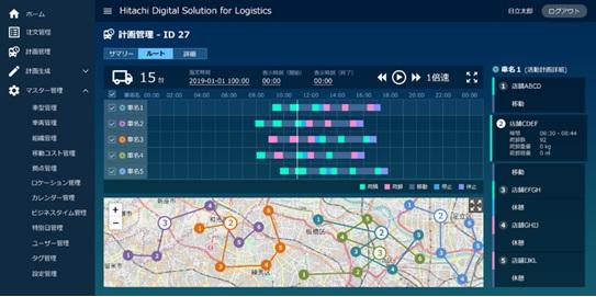 [画像]「Hitachi Digital Solution for Logistics/配送最適化サービス」を活用した物流最適化・業務効率化のイメージ画像