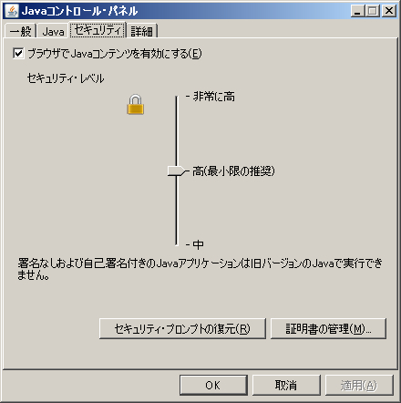 HIRT-PUB14001:Java Runtime Environment (JRE) 7 でのセキュリティ機能