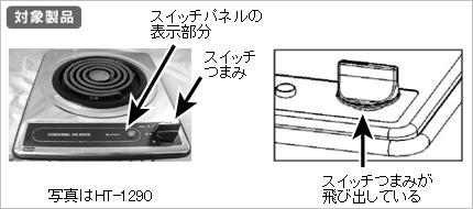 [画像]スイッチつまみが上面にある電気こんろの場合