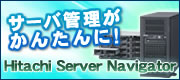 Hitachi Server Navigator 関連情報