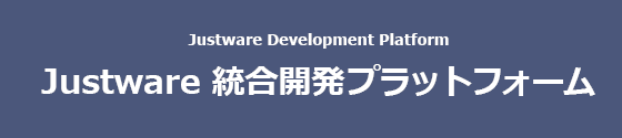 Justware Development Platform Justware統合開発プラットフォーム