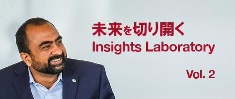 未来を切り開くInsights Laboratory Vol. 2