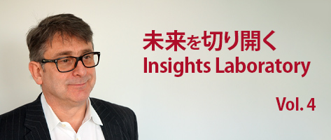 未来を切り開くInsights Laboratory Vol. 4